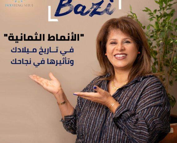 bazi محاور استشارة